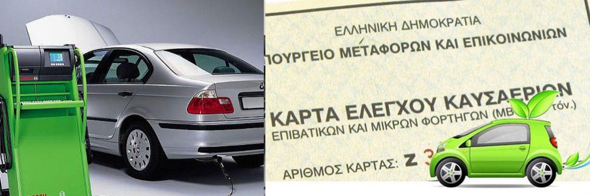 ΚΤΕΟ ΡΕΘΥΜΝΟΥ ΚΡΕΒΑΤΣΟΥΛΗΣ